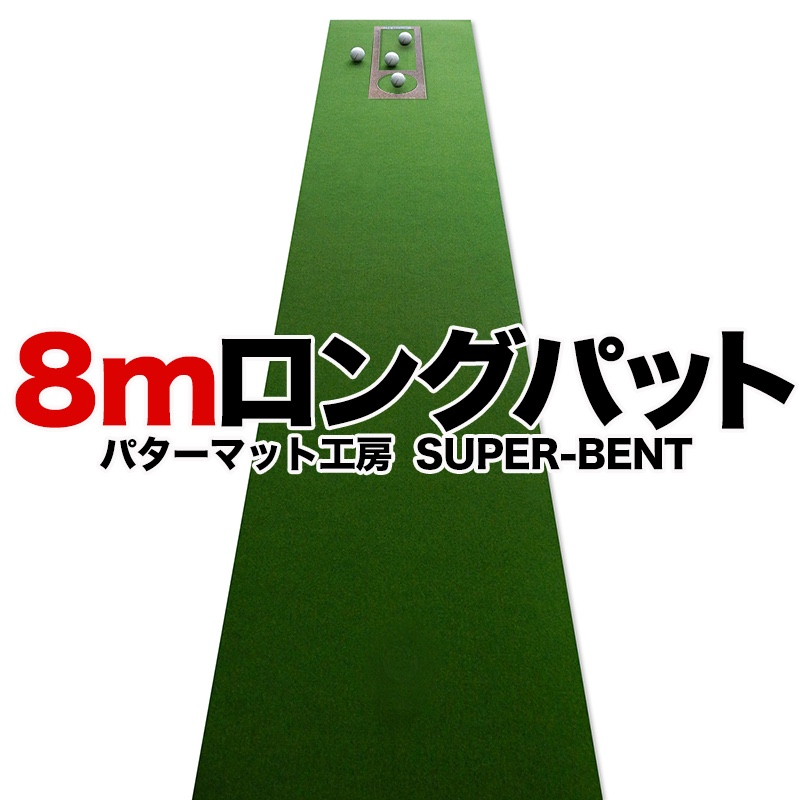 8mのロングパットの距離感を自宅で練習 日本製の高品質スーパーベント 定価 R パターマットで 日本製 ロングパット 特注 45cm×8m 今だけスーパーセール限定 SUPER-BENT スーパーベントパターマット 距離感マスターカップ付き パット練習 ゴルフ練習 パターマット工房PROゴルフショップ マット パター練習 PM トレーニング用具 練習用ネット