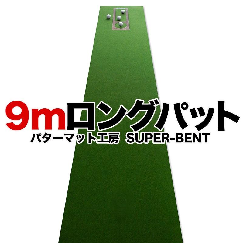 9mのロングパットの距離感を自宅で練習 日本製の高品質スーパーベント R パターマットで 日本製 ロングパット 初回限定 特注 45cm×9m SUPER-BENT スーパーベントパターマット トレーニング用具 PM パット練習 マット 距離感マスターカップ付き お買い得 練習用ネット ゴルフ練習 パター練習 パターマット工房PROゴルフショップ
