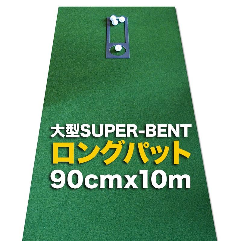 なんと10m あり得ないほどの広大かつ高品質なパット練習場 特別オーダー ロングパット 90cm×10m 安心の定価販売 特注 パターマット工房 ふるさと割 パット練習用具の専門工房 PM スーパーベントパターマット SUPER-BENT 距離感マスターカップ付き 日本製 パターマット工房PROゴルフショップ
