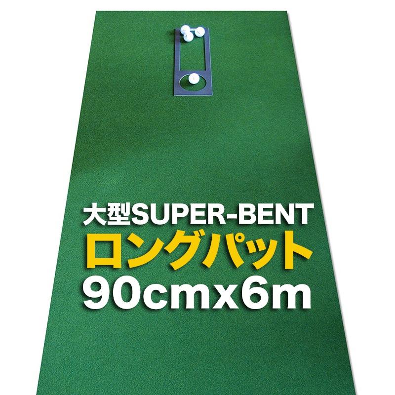 (訳ありセール 格安) ロングパット練習 大型のグリーンを廊下に敷き詰めて 最高のベントグリーンを作ろう 特別オーダー ロングパット いよいよ人気ブランド 90cm×6m 特注 パターマット工房 PM 距離感マスターカップ付き パターマット工房PROゴルフショップ スーパーベントパターマット SUPER-BENT 日本製 パット練習用具の専門工房