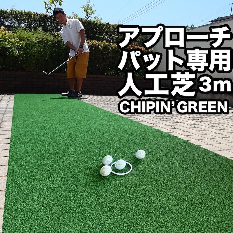 ベランダ 2020モデル 付与 お庭 車庫 屋上でショートゲームを パターマット工房オリジナルのゴルフ用人工芝 屋外可 高品質ゴルフ専用人工芝 アプローチ パット専用人工芝CHIPIN'GREEN 90cm×3m チップイングリーン