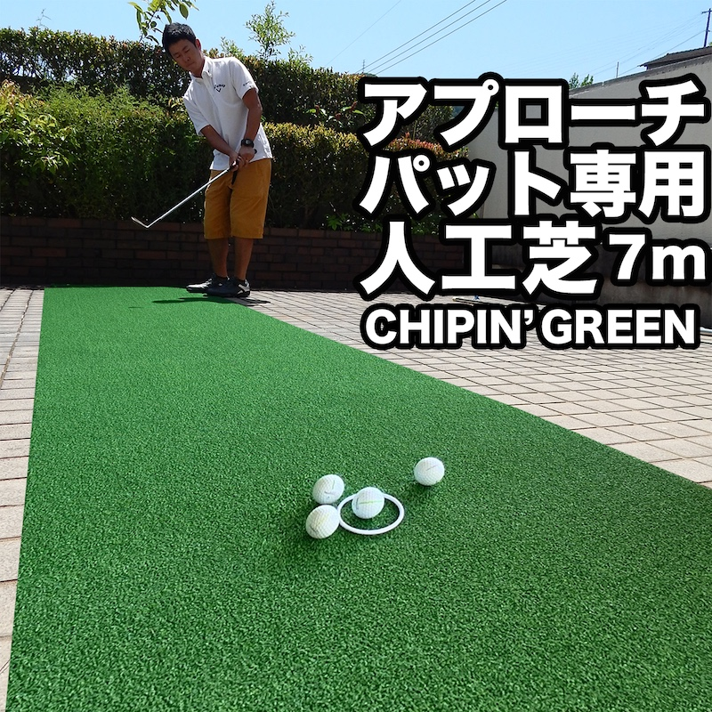 【屋外可】90cm×7m アプローチ&パット専用人工芝CHIPIN'GREEN(チップイングリーン)【パターマット工房オリジナルの高品質ゴルフ専用人工芝】