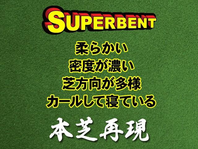파타맛트 공방 90 cm×3 m SUPER-BENT 파타맛트(거리감 마스터 컵 첨부)