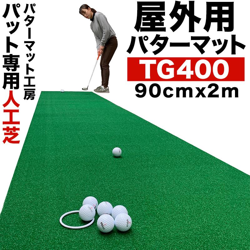 屋外用パターマット[TG400]90cm×2m【パッティング専用人工芝・ローコスト高機能】