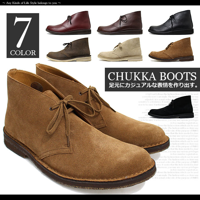 Progre | Rakuten Global Market: Choose from leather chukka boots ...