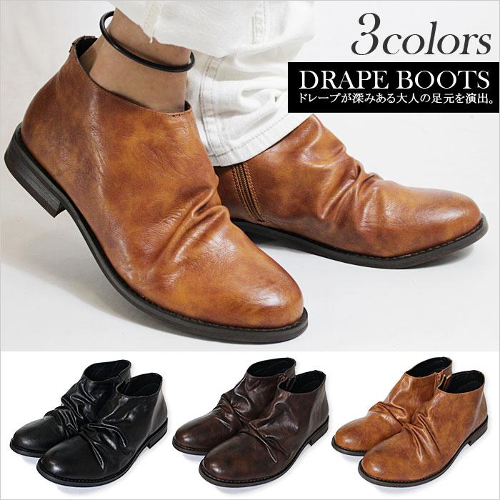 Vintage processing drape boots