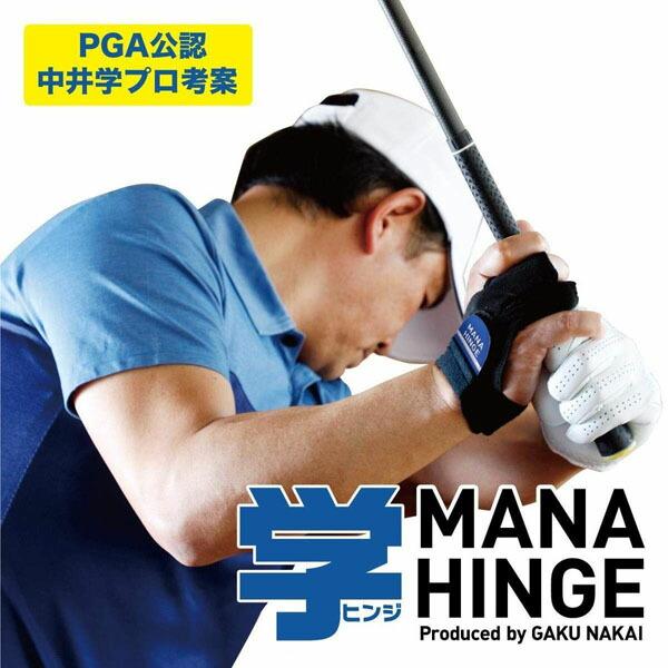 弾道の方向性 ブランド品 飛距離アップに貢献します マナヒンジ 中井学プロ 考案 ゴルフ スイング 練習 全商品オープニング価格 正規品