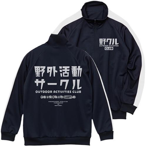 コスパ ゆるキャン△ 野クル ジャージ NAVY×WHITE【2020年3月発売予定 予約商品】