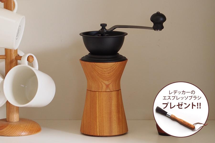 ■【エスプレッソブラシプレゼント】モクネジ×カリタ コーヒーミル / MokuNeji Kalita