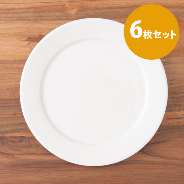 【6枚セット】イッタラ エゴ プレート25cm / iittala Ego