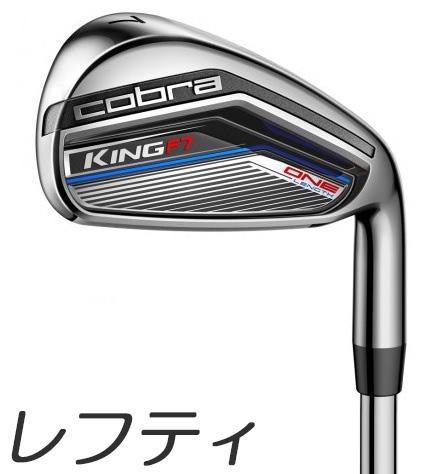 在庫あり!【レフティモデル】【単品アイアン】Cobra Golf King F7 ONE Length Iron コブラ キング F7 ワンレングス 単品アイアン #4,GW,SW True Temper KING F7 Steel