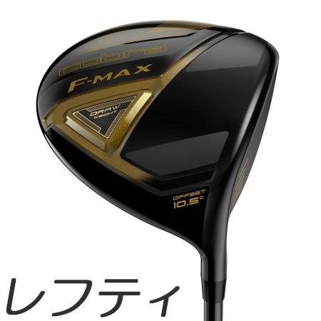 【レフティモデル】Cobra Golf F-MAX Offset Driver コブラゴルフ F マックス オフセット ドライバー メーカーカスタムシャフト対応モデル