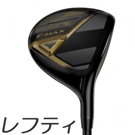 【税込】 【レフティモデル】Cobra Golf F-MAX Fairway Golf Wood Wood コブラゴルフ F マックス F-MAX フェアウェイウッド メーカーカスタムシャフトモデル, 大人かわいい/シャイニングピンク:dfe10453 --- rekishiwales.club