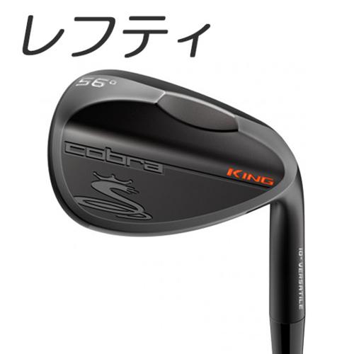 【レフティモデル】Cobra Golf KING Black Wedge コブラゴルフ キング ブラック ウェッジ メーカーカスタムシャフト対応モデル