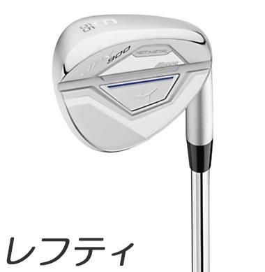 【レフティモデル】【メーカーカスタム!】Mizuno USA JPX 900 Hot Metal Wedge ミズノUSA JPX900 ホット メタル ウェッジ メーカーカスタムシャフト対応モデル