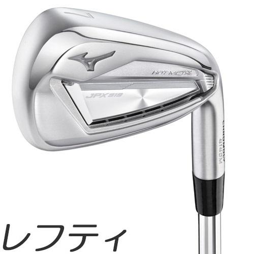 【レフティモデル】Mizuno USA JPX 919 Hot Metal Iron ミズノUSA JPX 919 ホット メタル アイアン 5-9P(6本セット) メーカーカスタムシャフト対応モデル