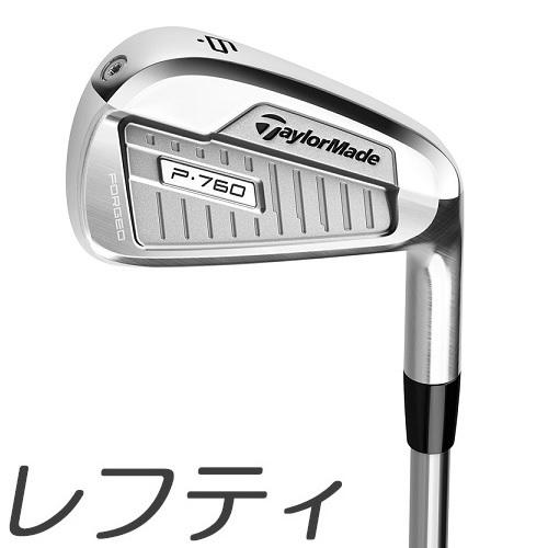 【レフティモデル】TaylorMade P760 Iron テーラーメイド P760 アイアン 5-9P(6本セット) メーカーカスタムシャフトモデル
