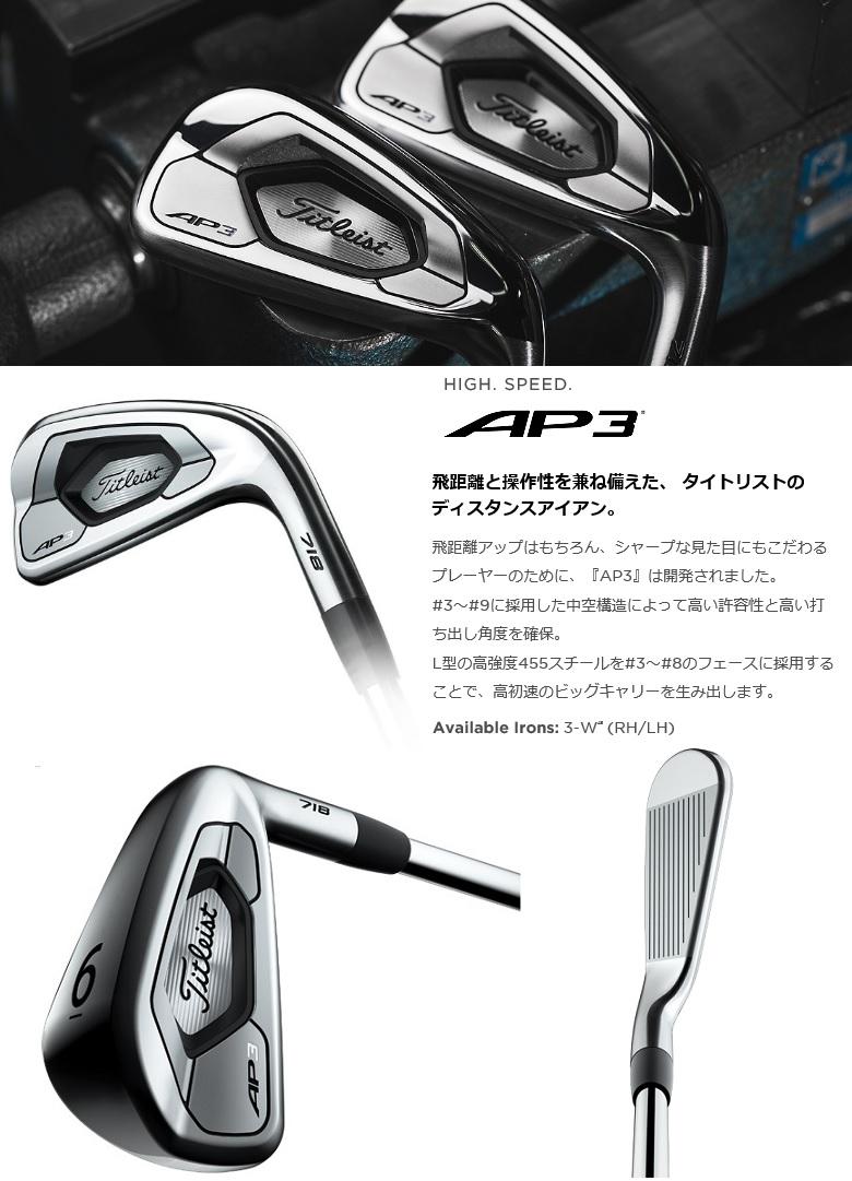 Titleist 718 AP3 Iron Titleist 718 AP3 one piece of article iron #3,#4,W  maker custom shaft-adaptive model
