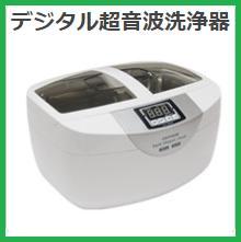 ◆コディソン 【デジタル超音波洗浄器】1台