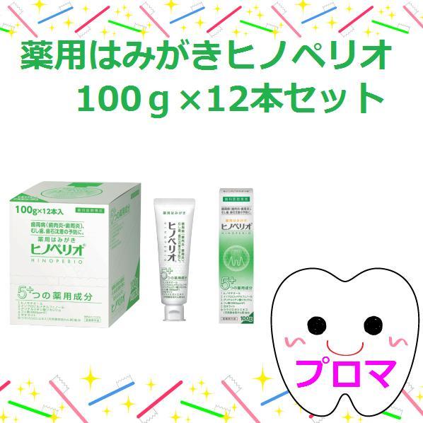 ◆昭和 ヒノペリオ100g×12本セット