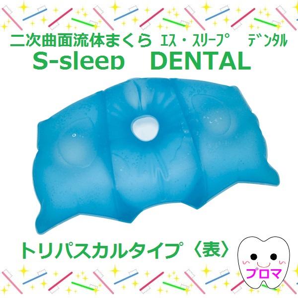 二次曲面 流体まくら S-sleep DENTAL エス・スリープデンタル トリパスカルタイプ 1個
