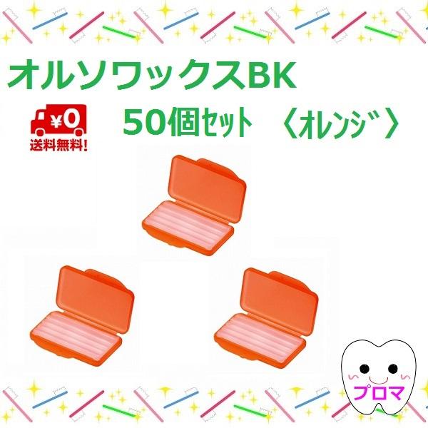 送料無料 歯科矯正用ワックス オルソワックスBK(5本入)【オレンジ】50個セット
