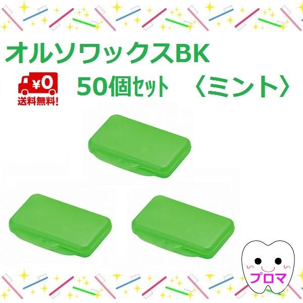 送料無料 歯科矯正用ワックス オルソワックスBK(5本入)【ミント】50個セット