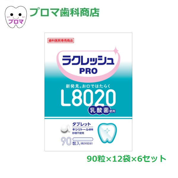 L8020乳酸菌 ラクレッシュPROタブレット 90粒入×12袋 6箱セット ヨーグルト風味 歯科専売品 キシリトール使用