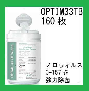 ◆新商品 OPTIM(オプティム)33TB 歯科専売強力除菌シート 除菌ワイプ 衛生管理強力除菌 O-157除菌 予防感染 9個セット/送料無料