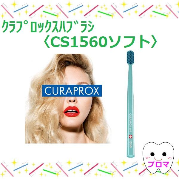 CURAPROX クラプロックスCS1560ソフト 36本アソート 1本の毛の本数1560本 送料無料