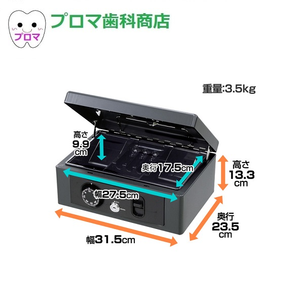 手提金庫 H-31D ダイヤル&鍵式