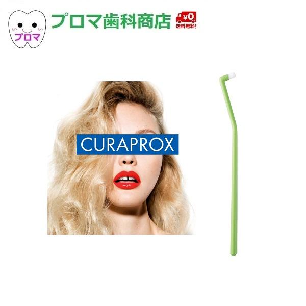 CURAPROX クラプロックス シングル歯ブラシ CSサージカル CS1006 12本アソート  送料無料