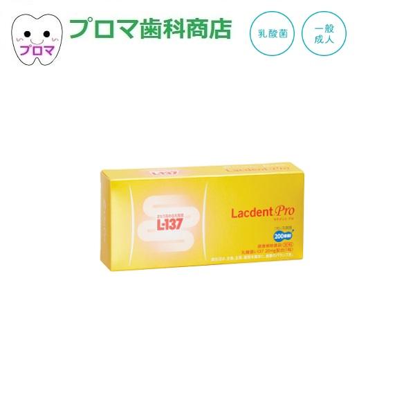 オーラルケア ラクデント プロ LacdentPro HK L-137 20mg配合 30粒×5箱セット 乳酸菌含有食品 健康補助食品