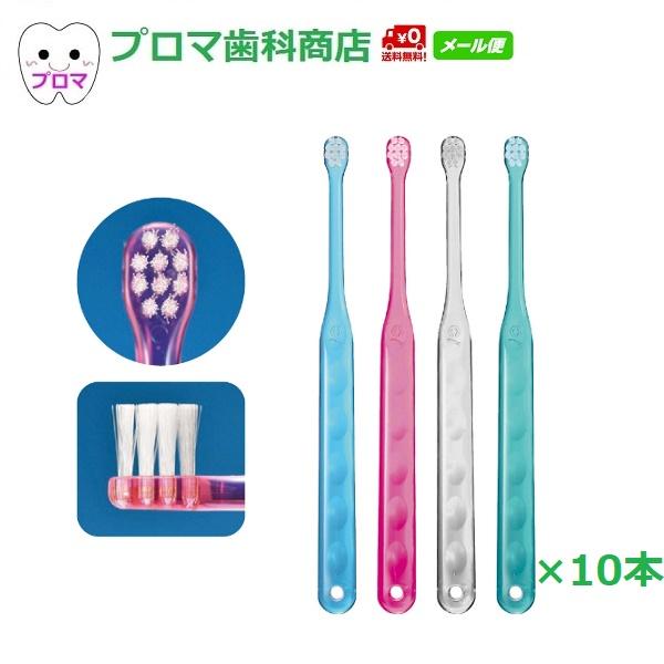ネックを曲げてワンタフトより簡単に使えます。 Ci 歯ブラシ Assist Mini アシストミニ M(ふつう)10本(色はおまかせ) 送料無料(メール便)
