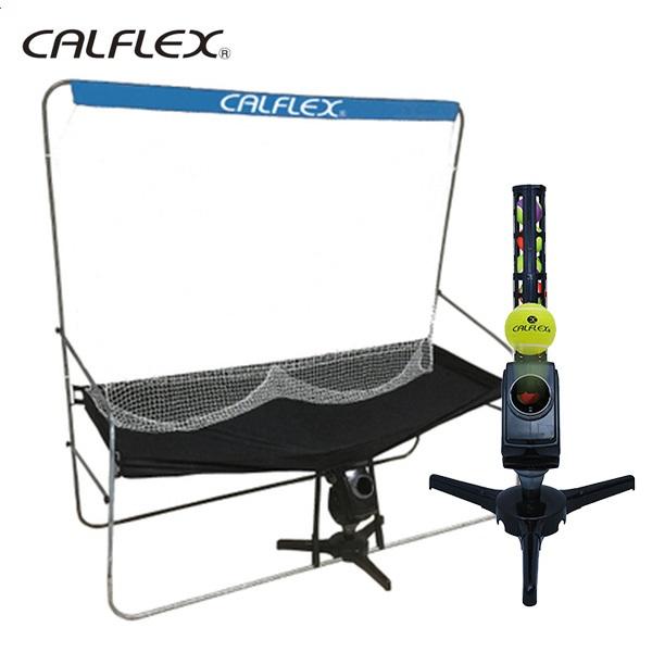 送料無料CALFLEX・カルフレックステニストレーナー・硬式と連続ネットのセット CT-012-CTN-012(テニス 練習器具 練習マシン トスマシン 硬式テニス)