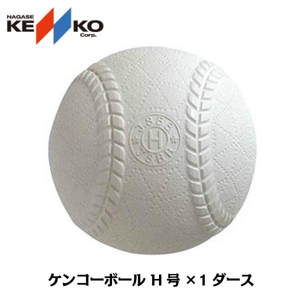 (公財)全日本軟式野球連盟公認球NAGASE・健康・KENKO ケンコー ボール 公認球デイリーランキング受賞商品!! 【準硬式野球用ボール】NAGASE・健康・KENKO ケンコー ボール H号 H-NEW 1ダース(公認球 準硬式用 球 ナガセ)