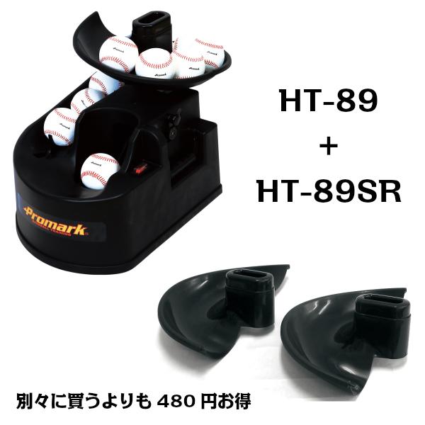 送料無料PROMARK・プロマーク バッティングトレーナー・トス対面2とスペアレールのセット HT-89-HT-89SR(トスマシン 練習器具 バッティングマシン 軟式 硬式 ソフトボール)