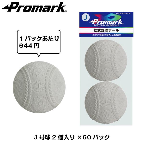 送料無料PROMARK・プロマーク 軟式練習球J号 2個入り×60パックセット LB-300J×60(野球用品 トレーニング 練習 自主練 ボール)