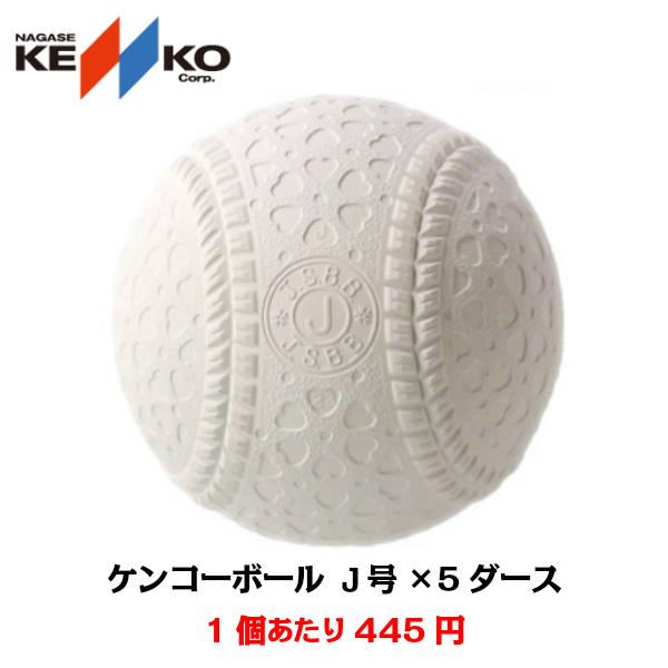 あす楽 送料無料ナガセケンコー 軟式野球ボール J号NAGASE 健康 KENKO 新型ケンコーボール J号球 5ダース J-NEW×5(軟式 野球 ボール 小学生用 軟式用 検定球 次世代ボール 新型J号 新規格)