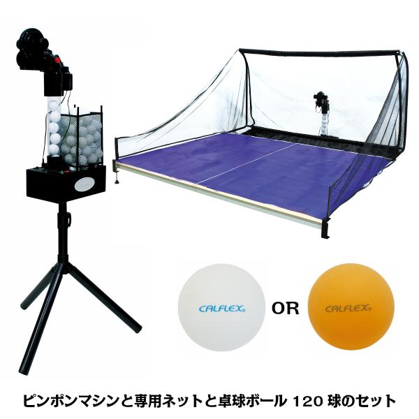 あす楽 送料無料CALFLEX・カルフレックス ピンポンマシンと専用ネットと卓球ボール120球のセットCTR-18S-CTRN-18S-CTB-120ホワイト/オレンジ(どちらかをお選び下さい)(卓球 マシン ネット 卓球マシン セット ピンポン マシン 自動 練習 トレーニング 大容量)