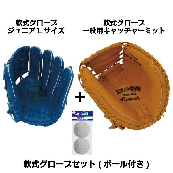 送料無料ファルコン 軟式少年用野球グローブLサイズとプロマーク 軟式キャッチャーミットのセット(ボール付き)FG-4022-PCM-4363(LB-300J付)(野球 グローブ 軟式 親指革命 キャッチャーミット セット ジュニア 子供 キッズ 少年 やわらか)