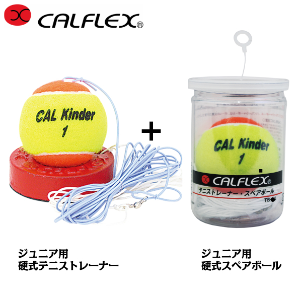 別々に買うより230円お得 CALFLEX カルフレックス ジュニア硬式テニストレーナーとスペアボールのセット tt-31-tb-31 テニス 硬式テニスボール 練習器具 ゴムひも 硬式 ボール ラッピング無料 売買 ジュニア用