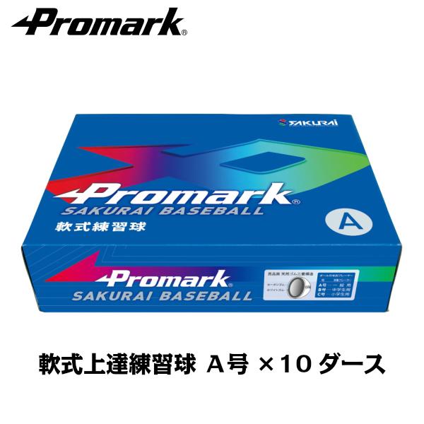 送料無料PROMARK・プロマーク 軟式ボール LB-312A 10ダースまとめ買いする方が増加中!プロマーク 軟式ボール A号ダース箱x10(ボール 球 運動用品 軟式 軟式球 野球)