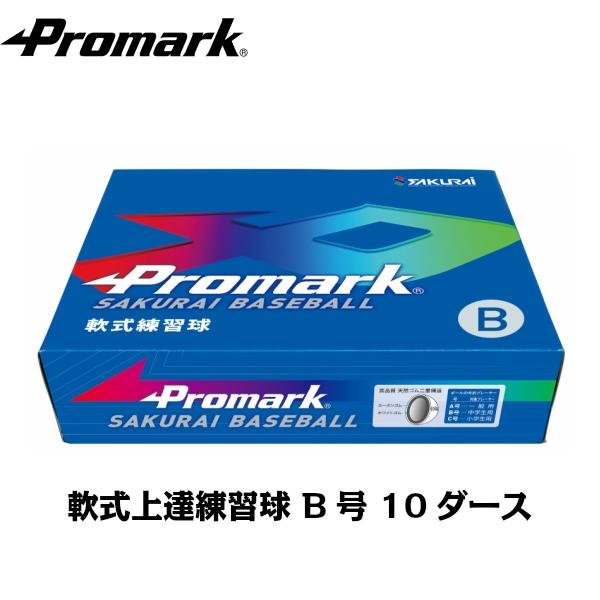 送料無料PROMARK・プロマーク 軟式ボール LB-312B 10ダースまとめ買いする方が増加中!プロマーク 軟式ボール B号ダース箱x10(ボール 球 運動用品 軟式 軟式球 野球)