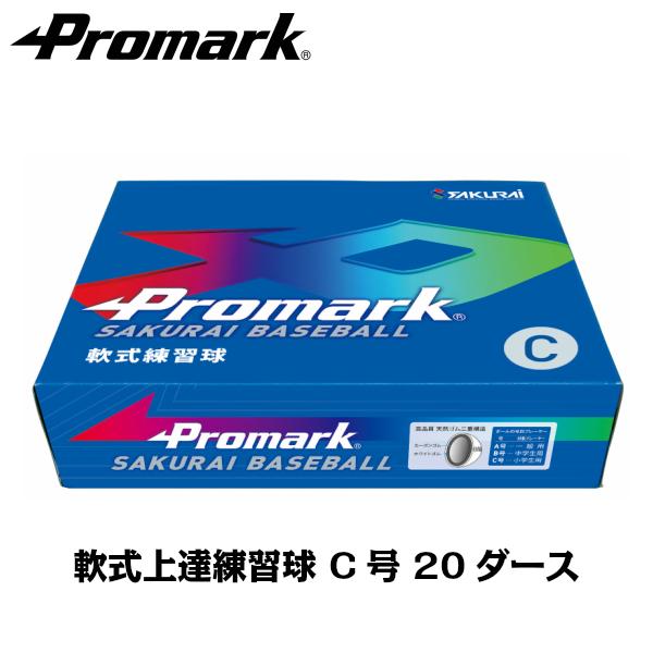 送料無料PROMARK・プロマーク 軟式ボール C号ダース箱 LB-312Cx20ダース(ボール 球 軟式球 運動用品 軟式用 野球 練習)
