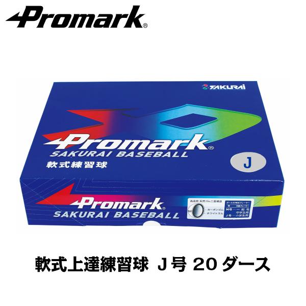 送料無料 PROMARK プロマーク 軟式 ボール J号 練習球 LB-312Jx20ダース まとめ買いする方が増加中! 軟式ボール J号ダース箱 (野球 ボール 軟式 練習用 J号 J球 ジュニア 小学生用 軟式球 練習ボール)
