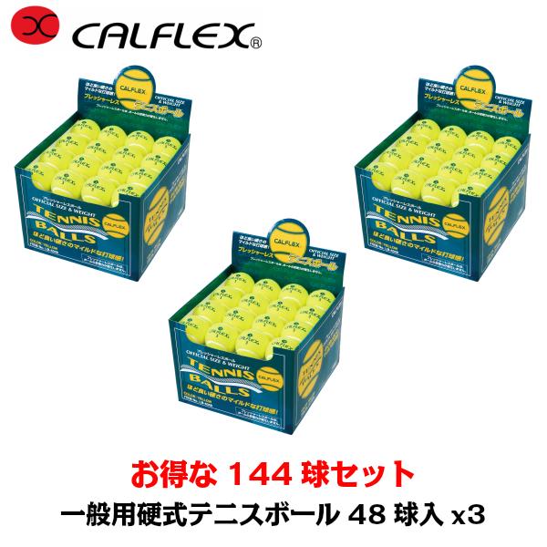 あす楽 送料無料 CALFLEX・カルフレックス 硬式テニスボール 48球入りx3箱セット LB-4048 (テニス ボール 硬式 硬式テニス 硬式テニスボール ノンプレッシャーボール まとめ買い 部活 チーム)