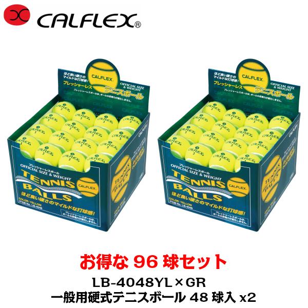 あす楽 送料無料 CALFLEX・カルフレックス 硬式テニスボール 48球入りx2箱セット LB-4048YLxGR (テニス ボール 硬式 硬式テニス 硬式テニスボール ノンプレッシャーボール まとめ買い 部活 チーム)