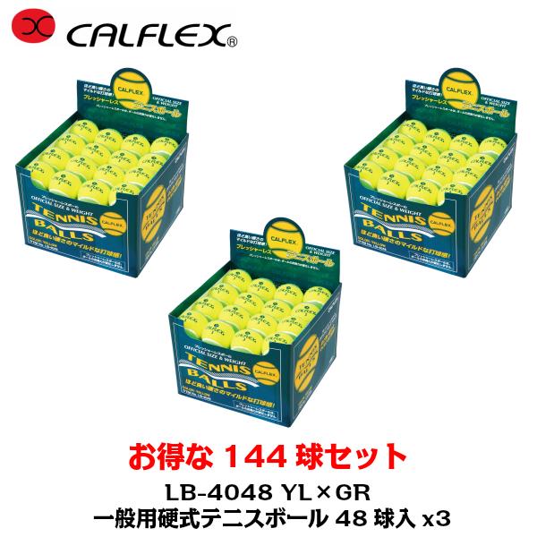 あす楽 送料無料 CALFLEX・カルフレックス 硬式テニスボール 48球入りx3箱セット LB-4048YLxGR (テニス ボール 硬式 硬式テニス 硬式テニスボール ノンプレッシャーボール まとめ買い 部活 チーム)