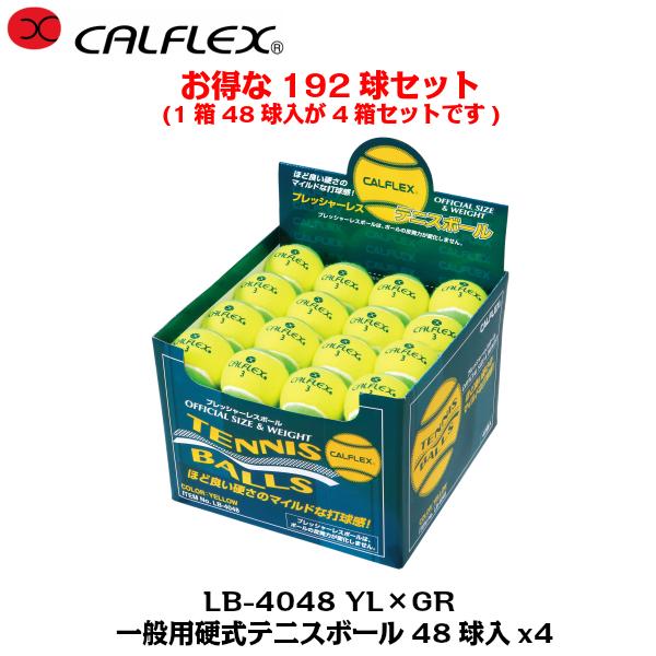 あす楽 送料無料CALFLEX・カルフレックス 硬式テニスボール 48球入りx4箱セット LB-4048YLxGR(まとめ買い テニス用品 テニス ボール 硬式 部活 チーム)